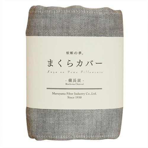 機能布巾枕頭套 - 備長炭 1