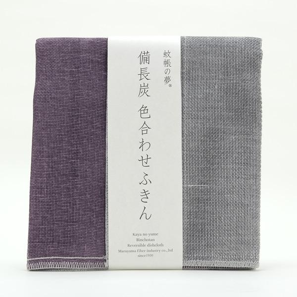抗菌備長炭布巾 - 紫灰 1